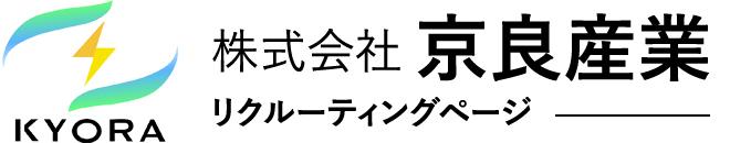 株式会社 京良産業 リクルーティングページ
