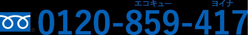 エコキュー ヨイナ 0120-859-417