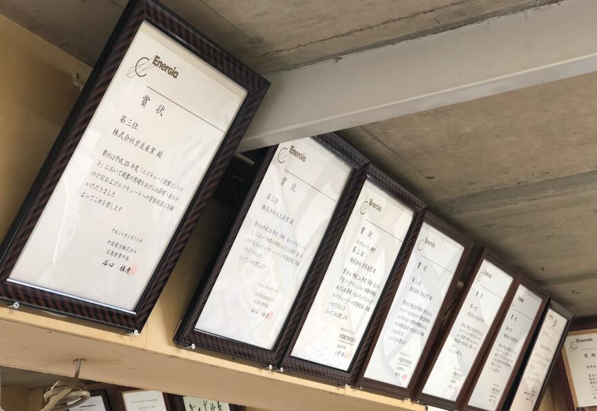 中国電力(株)及び(株)エネルギア・ソリューション・アンド・サービス様から毎年数々の賞状を頂いております。