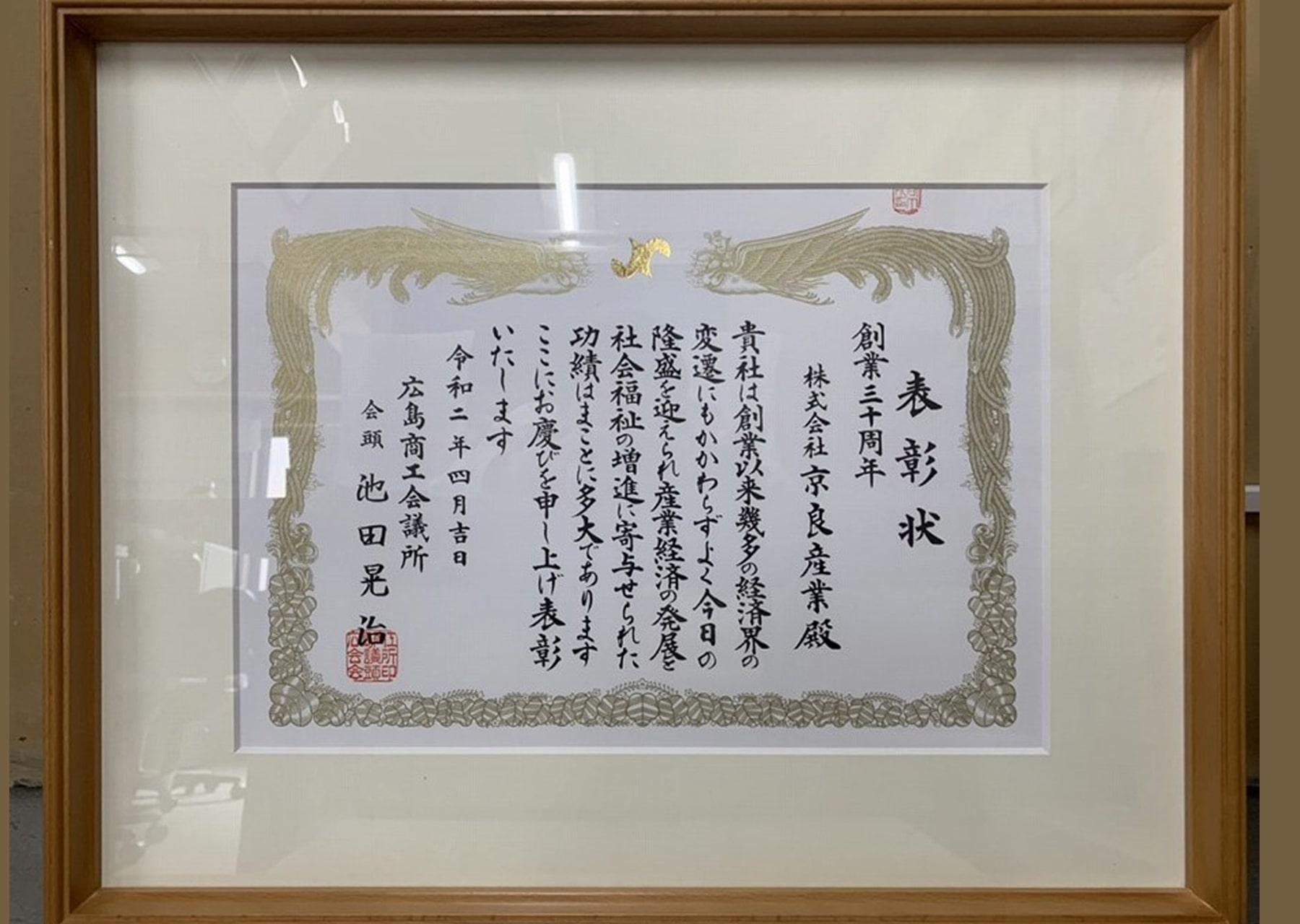 広島県商工会議所様より創業30周年記念で表彰状を頂きました。