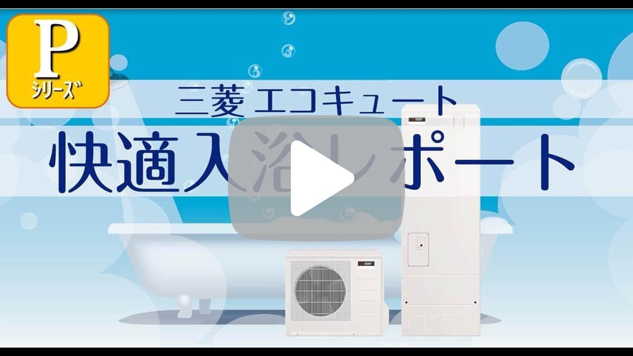 三菱「快適入浴レポート」