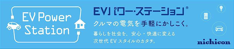 三菱電機スマートハウスソリューション ENEDIA エネディア つくる 電気自動車にためる かしこくつかう 詳細はこちら