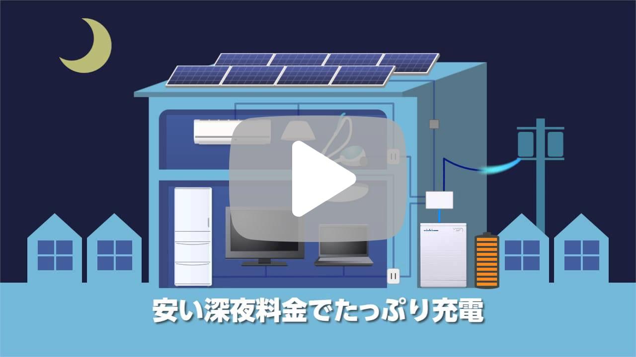 ニチコン【家庭用蓄電システム】
