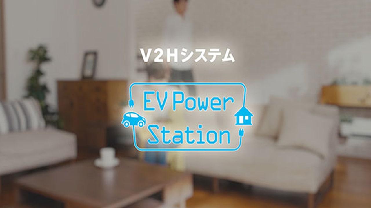 EVパワー・ステーション紹介動画(6分16秒)