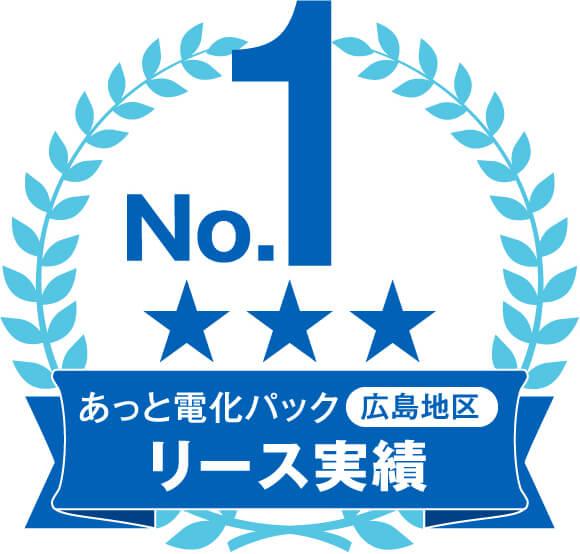 No.1 あっと電化パック 広島地区 リース実績