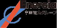 EnerGia 中国電力グループ