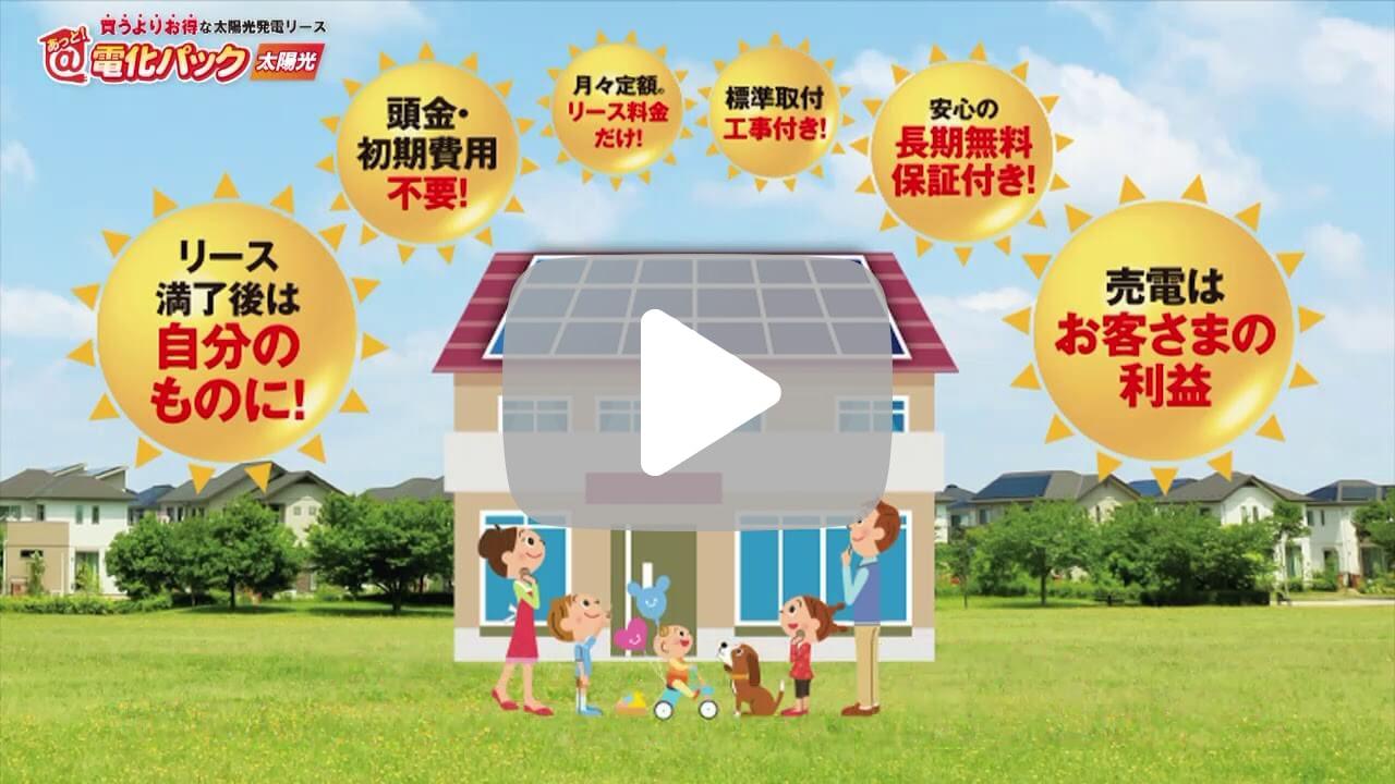 ESS電化パック太陽光について